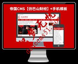 【仿巴山财经】帝国CMS7.2仿新闻资讯网站模板下