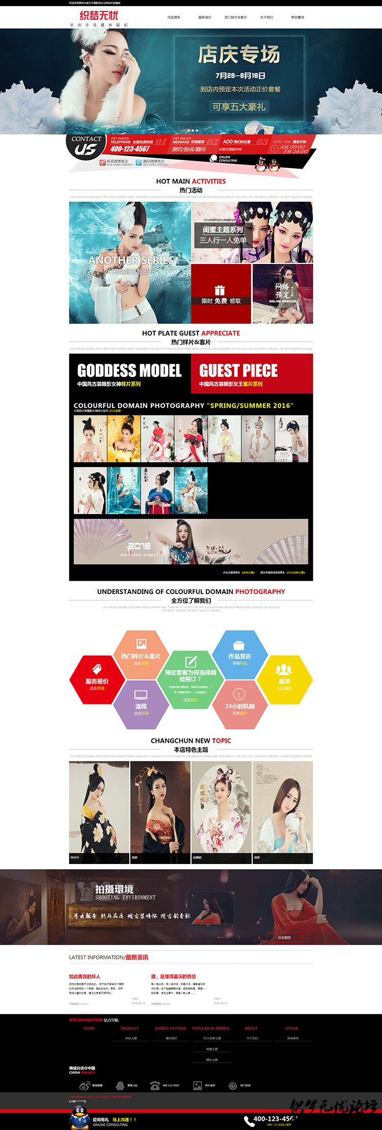 古装艺术摄影类企业网站织梦模板下载