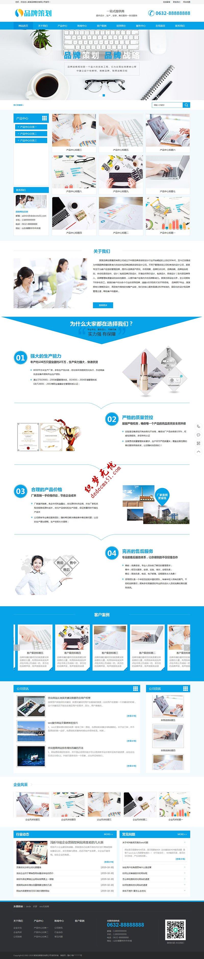 蓝色品牌策划设计企业设备展示通用网站织梦模板dede源码(带手机)