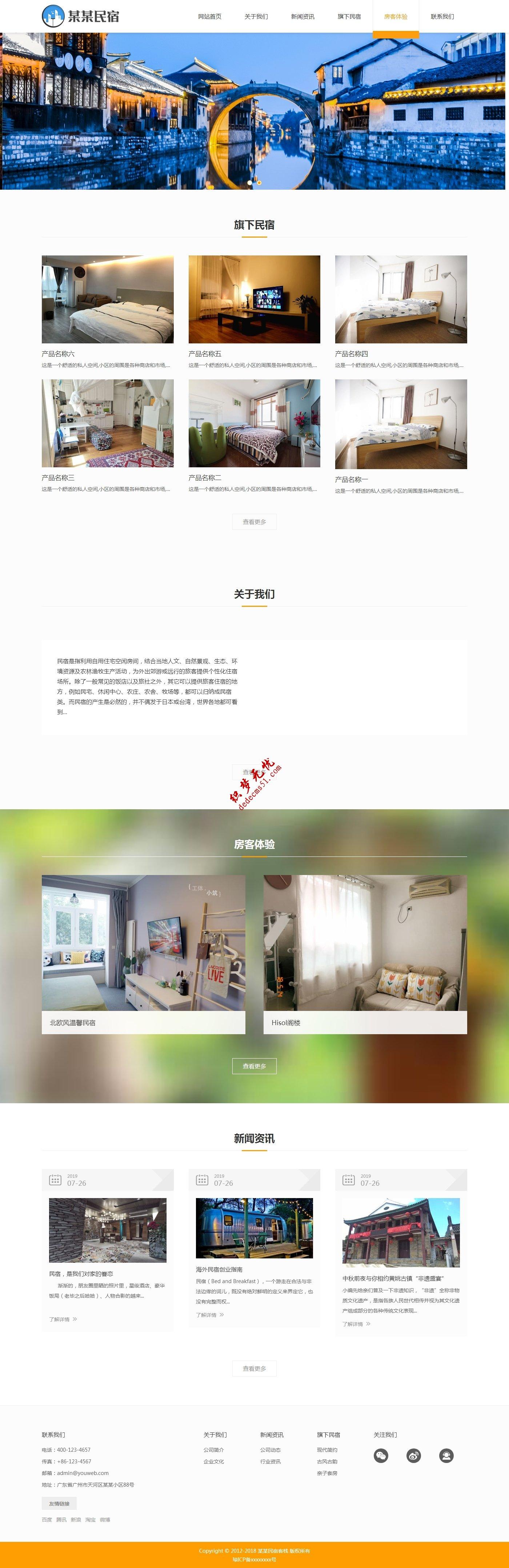 响应式简约民宿客栈民间酒店住房展示网站模板下载(自适应手机)