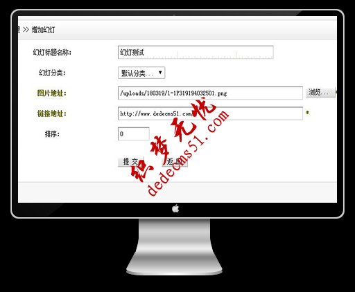 dedecms织梦网站幻灯片管理插件