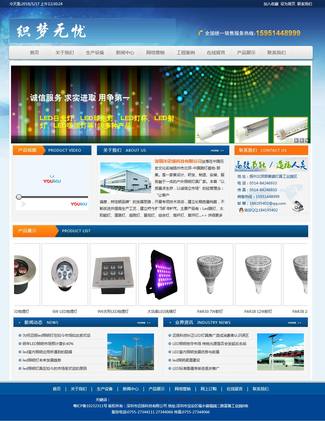 灯具照明类网站织梦dedecms模板下载