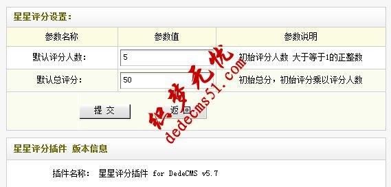 织梦DedeCMS星级评分插件v1.0.0免费下载织梦插件