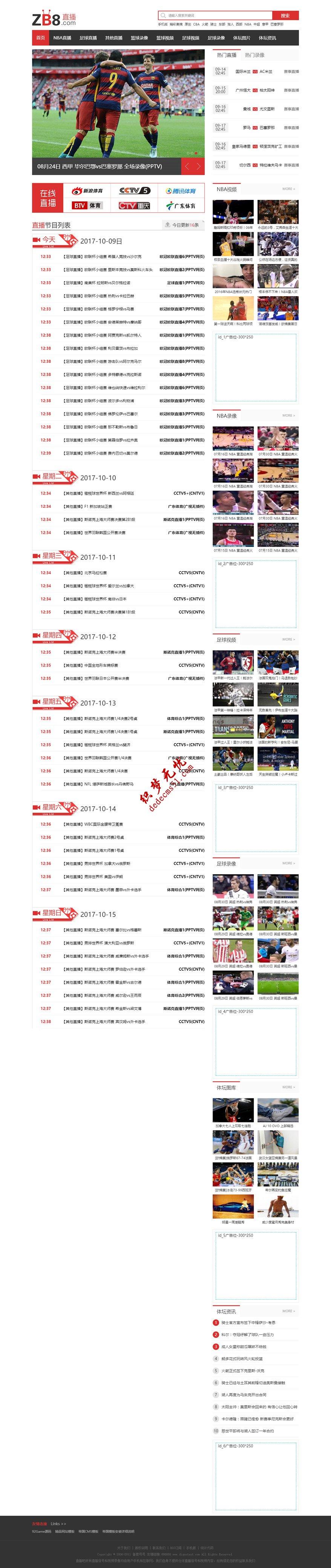 帝国源码仿【直播8】完美版帝国CMS7.2体育视频直播平台模板下载带手机端下载