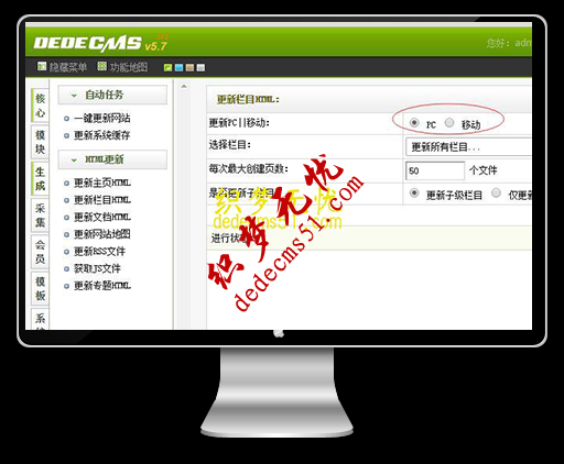 dede源码最新版手机移动端静态生成模块插件