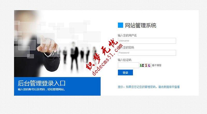 蓝白公司企业织梦后台登陆管理页面dede模板下载