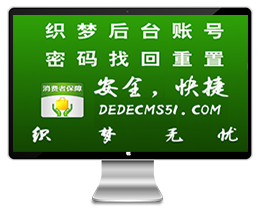 dedecms管理员密码重置工具radminpass.php