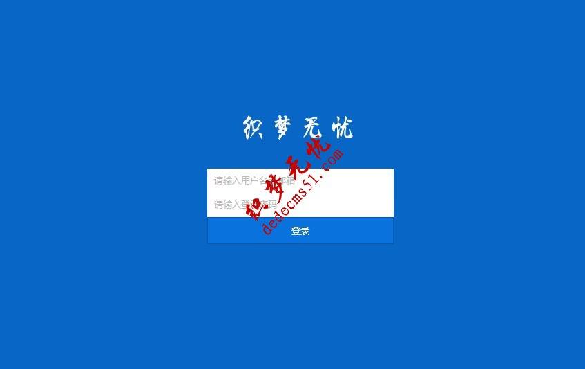 蓝色弹出式dede织梦后台登陆管理页面模板下载