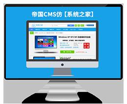 【仿系统之家】帝国CMS7.0系统软件下载站网站帝