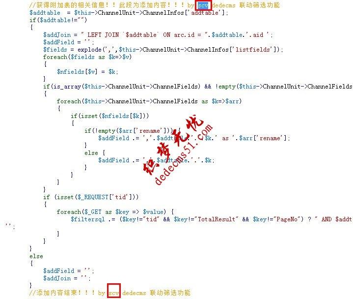 DEDEcms/织梦制作复合筛选或联动筛选