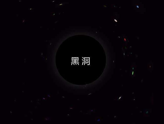 jQuery+CSS3黑洞动画特效